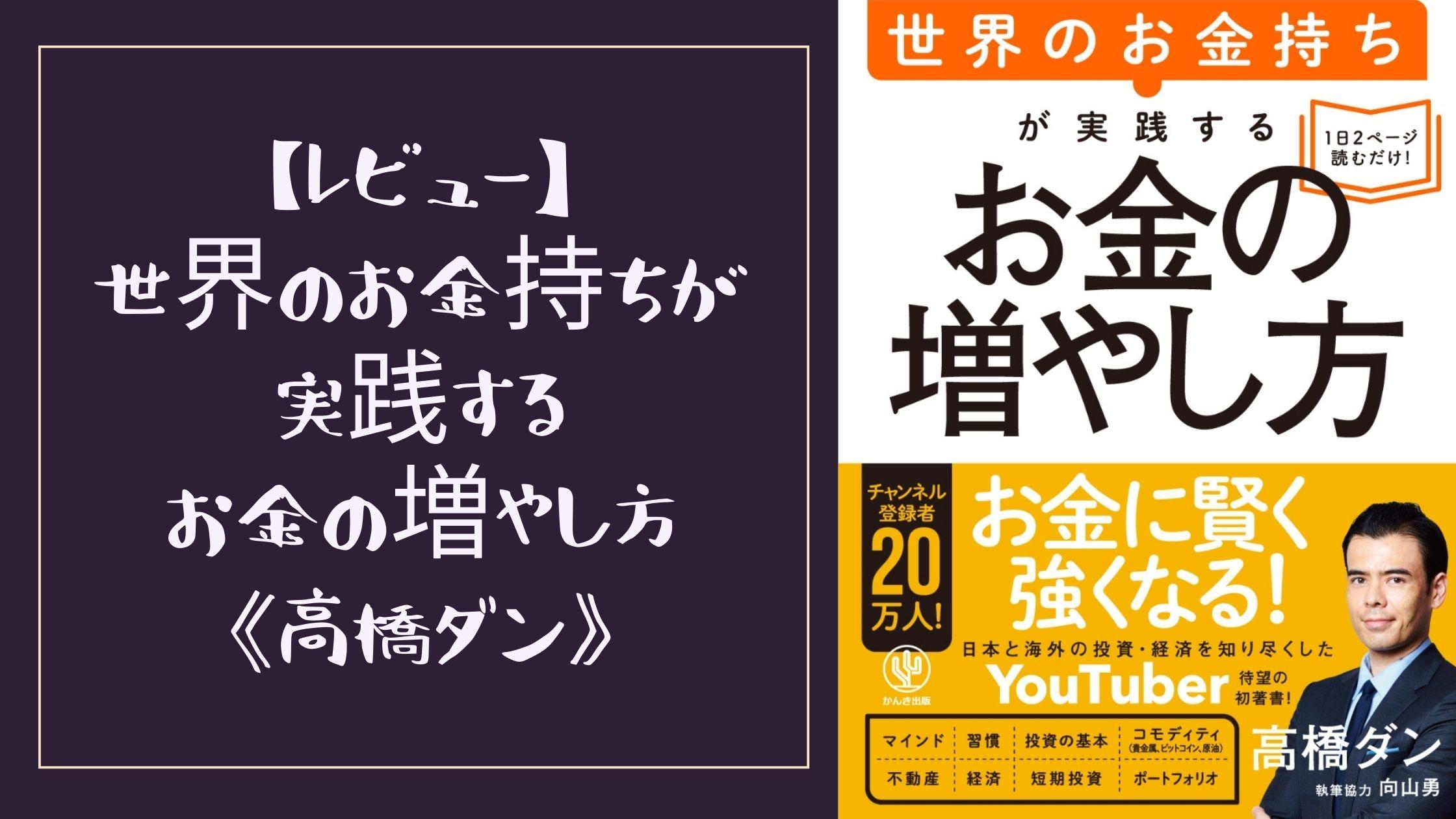 ブログ 高橋 ダン